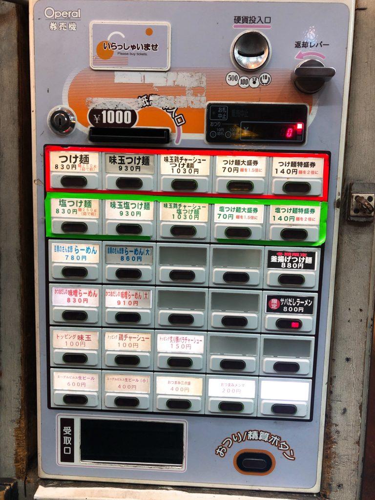 づゅる麺食券機