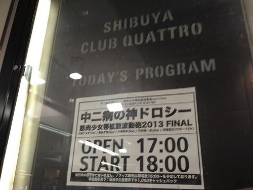 筋肉少女帯 拡散波動砲2013 FINAL 渋谷CLUB QUATTRO「中二病の神ドロシー」のライブにいってきたよ!!!