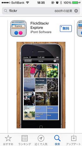 一回ダウンロードしておいた人が勝ち組…?Flickrの公式アプリが見つからないよ!!