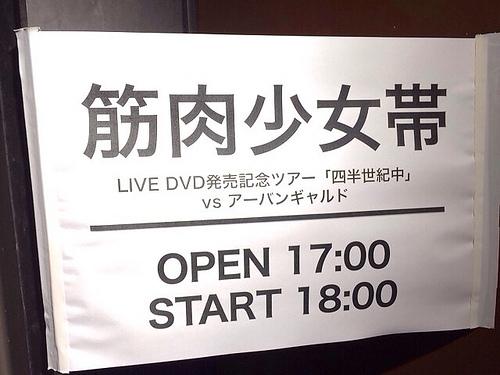 筋肉少女帯vs アーバンギャルド LIVE DVD発売記念ツアー「四半世紀中」赤坂BLITZにいってきたよ!!