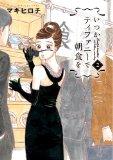 朝食漫画「いつかティファニーで朝食を」が面白くなってきたよ!