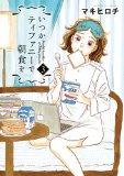 いつかティファニーで朝食を3巻発売記念!行ってみたいお店をまとめてみたよ!!