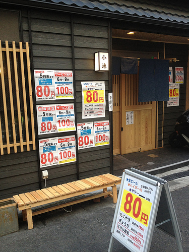 ビールが80円!池袋の寿司居酒屋「小池」にいったよ!