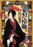 Bunkamura ザ・ミュージアム『白隠展 HAKUIN 禅画に込めたメッセージ』に行ってきたよ!