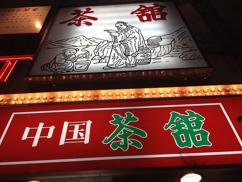 中国茶館2号店で食べ放題食べてきたよ!