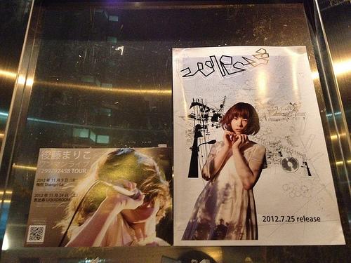 後藤まりこワンマンライブ「299792458 TOUR」東京公演に行ってきたよ!