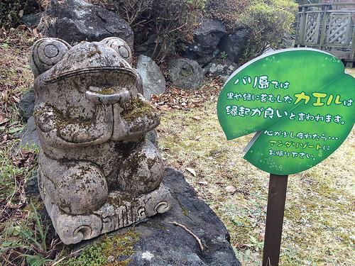 伊豆高原バリホテル『アンダ別邸』に泊まってきたよ!