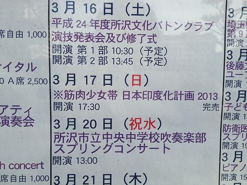 所沢市民文化センターで筋肉少女帯「日本印度化計画2013」を見に行ってきたよ!