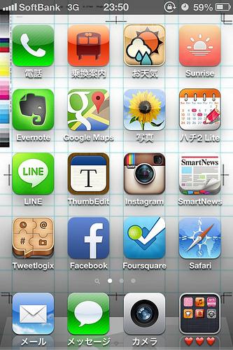 2013年4月のiPhoneホーム画面だよ!