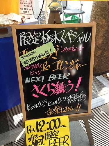 けやきひろば 春のビール祭りに行ってきたよ!!