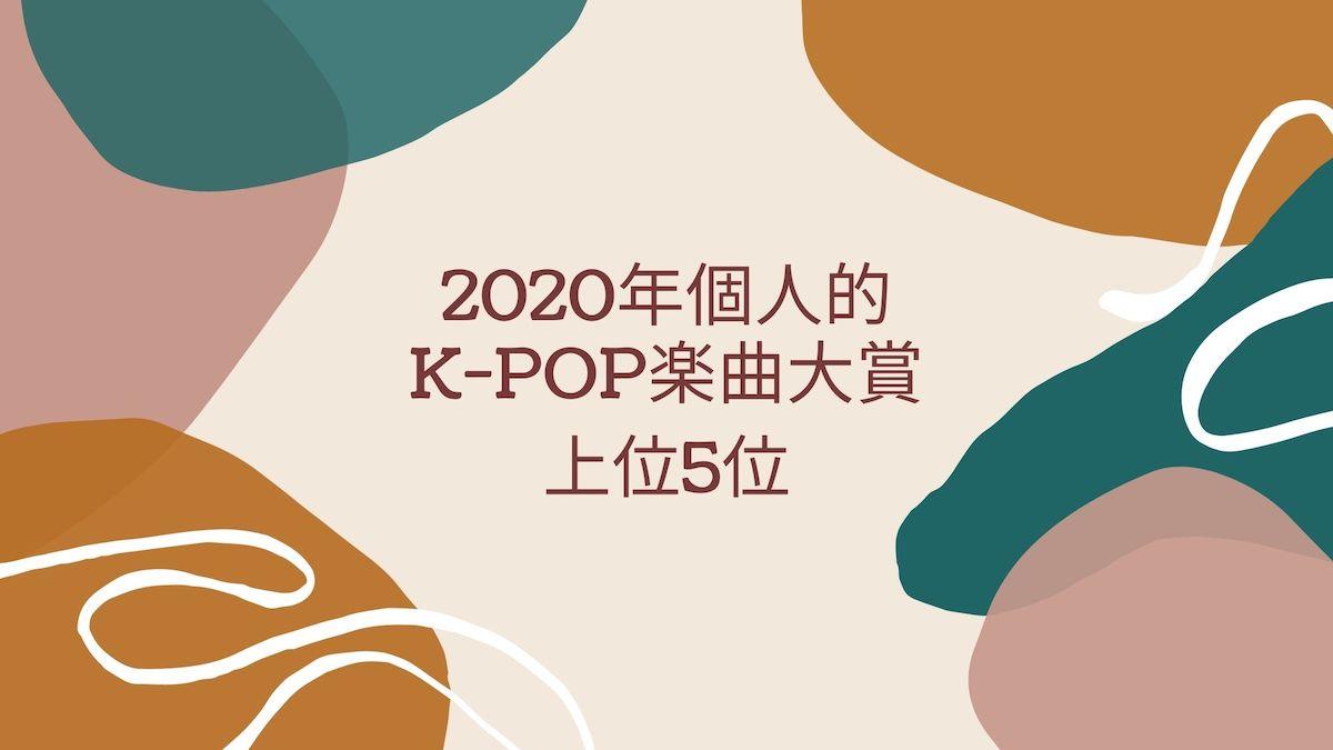 2020年個人的K-POP楽曲大賞、上位5位はこの曲だよ!!