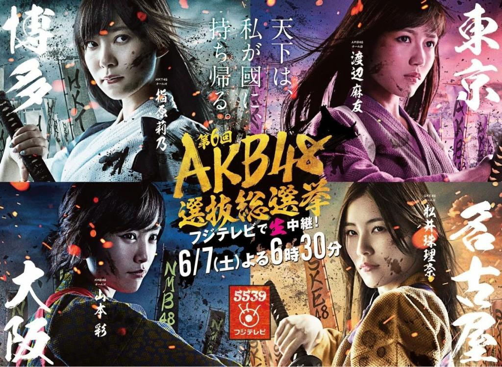 AKB48 37thシングル 選抜総選挙 夢の現在地~ライバルはどこだ?~に行ってきたよ!!!