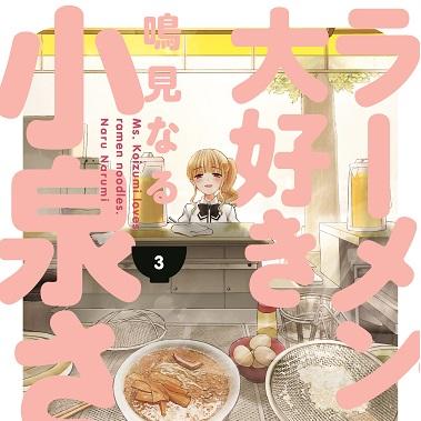 あの店はここだ!!ラーメン大好き小泉さん3巻のラーメンが美味しそうだったからお店を調べてみたよ!!!