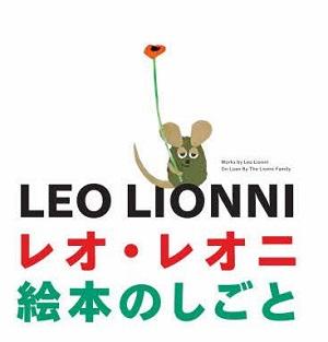 絵本が好きな子供と行きたい!!Bunkamura ザ・ミュージアム『レオ・レオニ 絵本のしごと』展に行ってきたよ!!