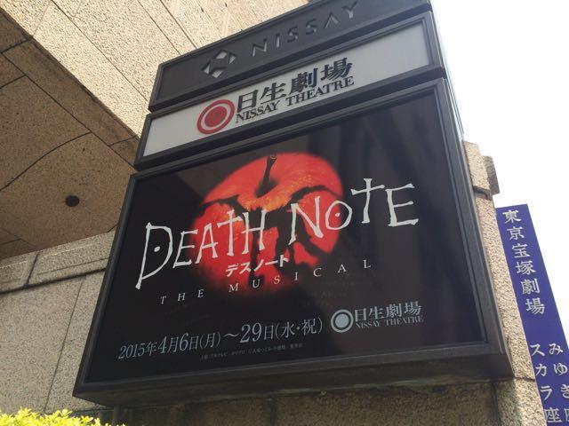 ミサミサがかわいかった!!DEATH NOTE THE MUSICALを観てきたよ!!!