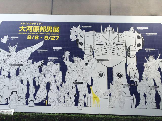 お好きな人にはたまらない…上野の森美術館、大河原邦男展に行ってきたよ!!!