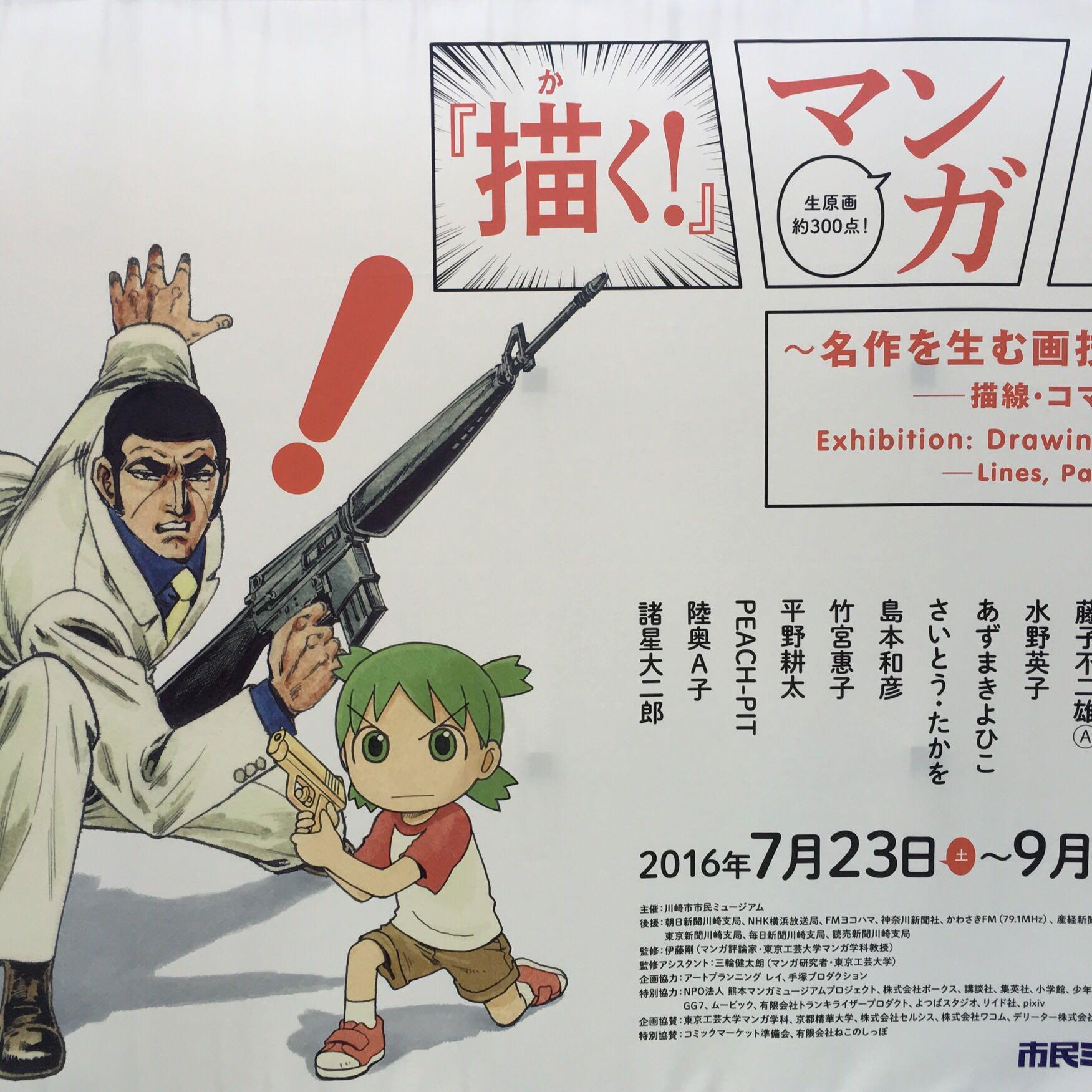 漫画好きな人にはオススメ!川崎市民ミュージアム『「描く!」マンガ展』が面白かったよ!!
