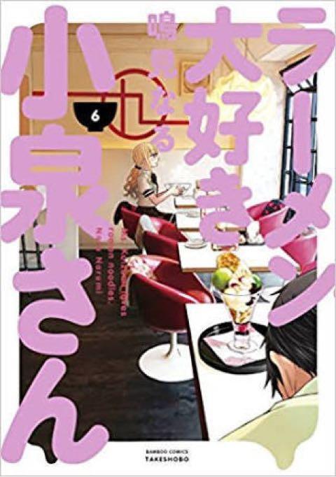 ラーメン!甘味!ラーメンラーメン甘味!ラーメン大好き小泉さん6巻に出てくるラーメン屋さんはここだよ!